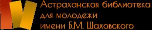 Астраханская библиотека для молодежи им. Б.Шаховского